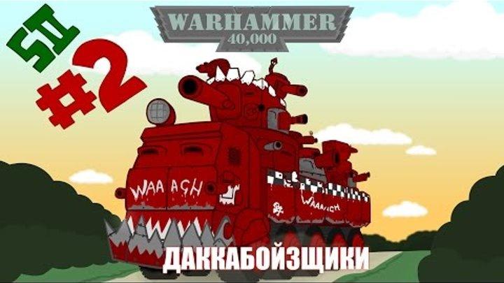 "WARHAMMER 40000 Cartoon Серия 2 сезон 2 ""Даккабойзщики"""