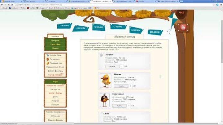 Заработать в интернете с GoldenBirds выводим достойную сумму денег экономическая игра