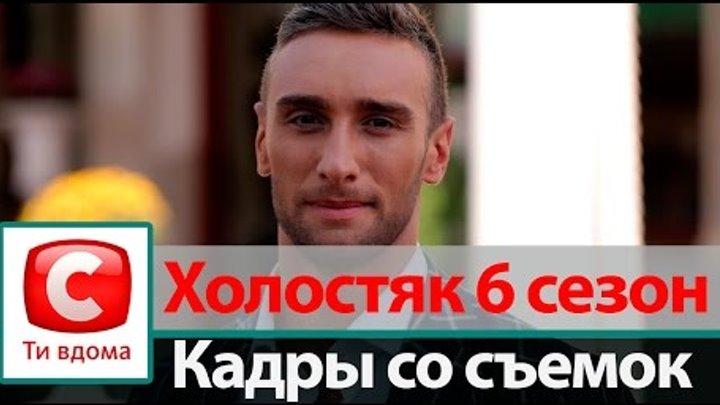 Холостяк 6 сезон СТБ | Кадры со съемки