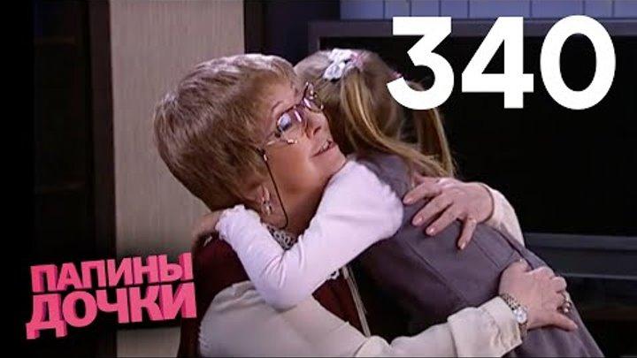 Папины дочки | Сезон 17 | Серия 340