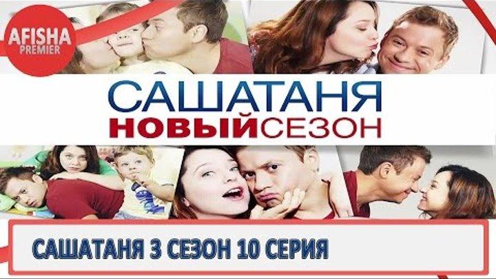 СашаТаня 3 сезон 10 серия анонс (дата выхода)
