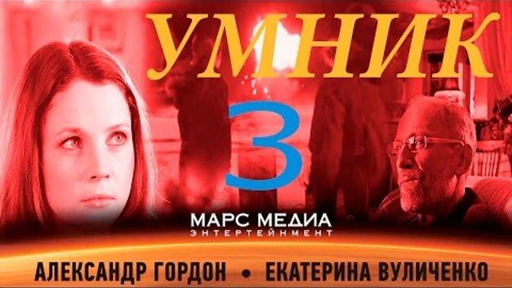 """Сериал """"Умник"""" - 3 Серия (1 сезон)"""