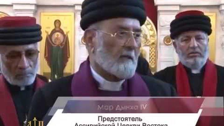 Ассирийцы в Старо-Покровском храме (03.06.2014)