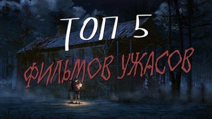 ТОП-5 ЛУЧШИХ ФИЛЬМОВ УЖАСОВ ОТ ИННОКЕНТИЯ