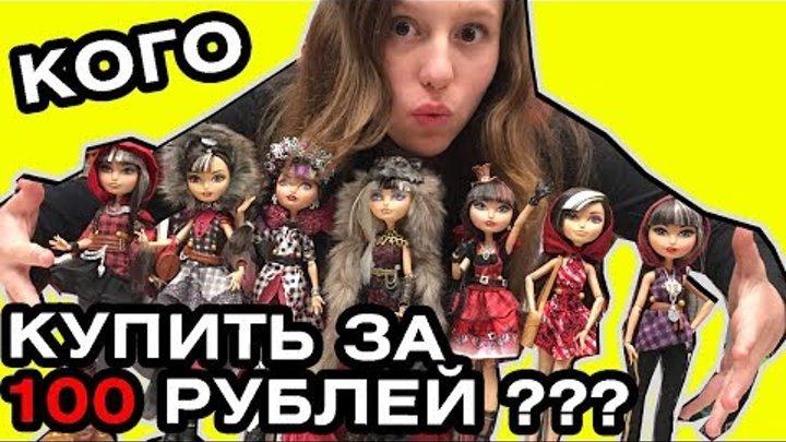 Какие куклы Эвер Афтер Хай лучше? ДЕШЁВЫЕ против ДОРОГИХ Посылка из Америки с куклами Монстер Хай