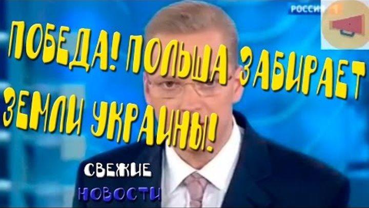 Победа! Польша забирает земли Украины через Европейский суд 17 04 15 Новости Украины сегодня