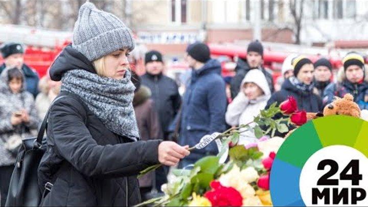 Жертвами пожара в Кемерове стали 64 человека - МИР 24