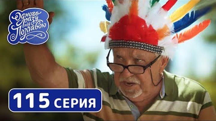 Однажды под Полтавой. Засуха - 7 сезон, 115 серия | Сериал Комедия 2019