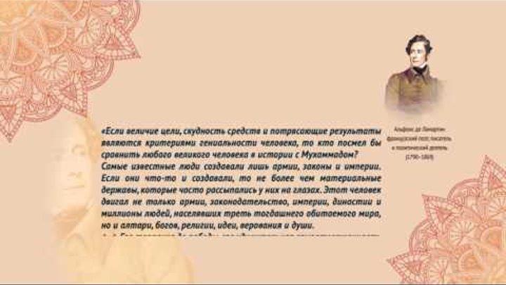 Альфонс де Ламартин. 4 серия. Передача «Пророк Мухаммад глазами немусульман»