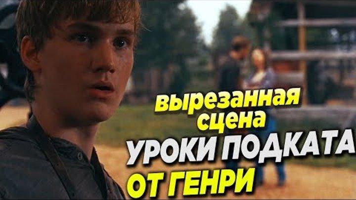 Ходячие мертвецы 9 сезон 8 серия - Уроки Подката от Генри - Вырезанная Сцена на русском