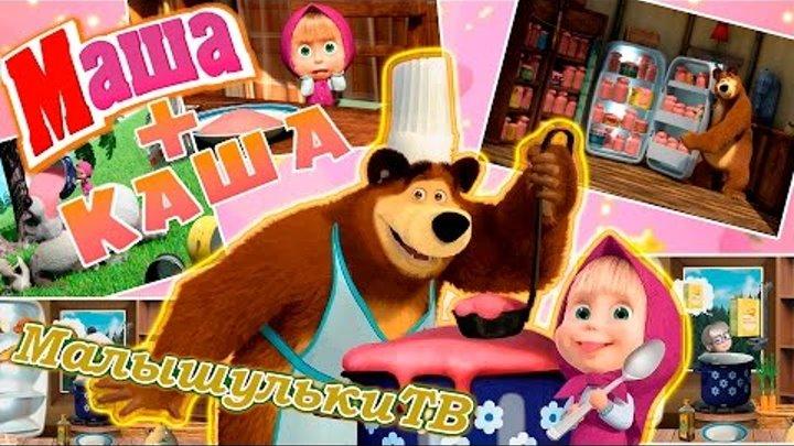 Маша и медведь Маша варит кашу Мультик игра Видео для детей