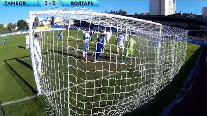 """ФК """"Тамбов"""" 3:1 ФК """"Волгарь"""" обзор"""