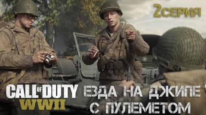 ГОНКИ НА ДЖИПЕ С ПУЛЕМЕТОМ ● Call of Duty: WW2 (World War 2) ● прохождение игры Серия #2
