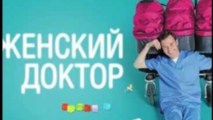 Женский доктор 3 сезон 17, 18 серия Анонс! Описание 17, 18 серии