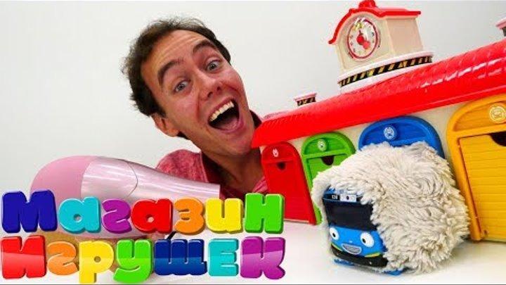 #ТАЙО маленький автобус 🚌 в Магазине игрушек. Видео для детей. Автобус ТАЙО 🚌 покупает гараж