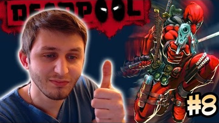 Дэдпул Deadpool Смешное Прохождение игры на русском Часть 8 В поисках Злыдня 1080p 60fps #gaming