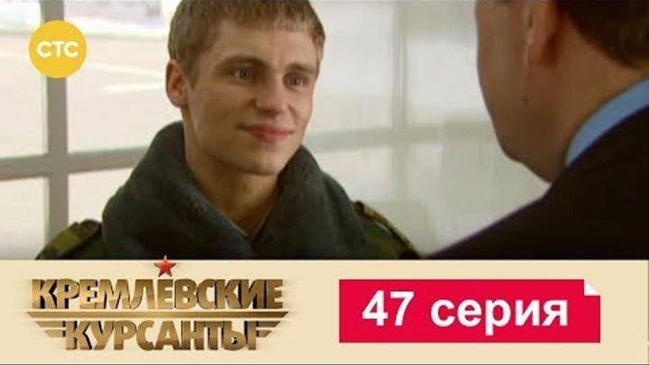 Кремлевские Курсанты Сезон 1 Серия 47