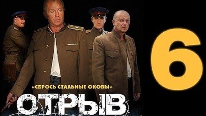 ОТРЫВ - Военный Фильм на Youtube 6 серия