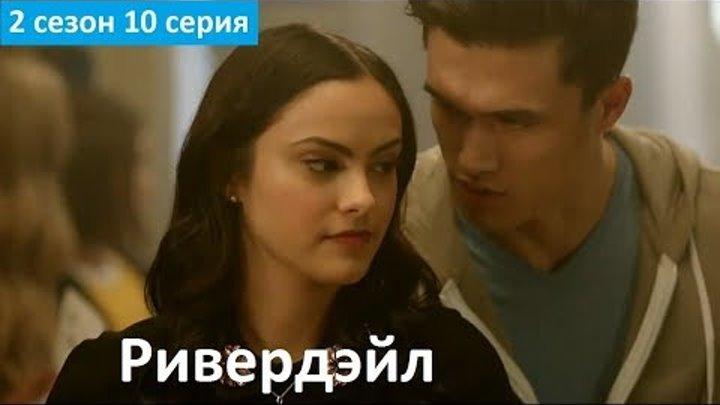 Ривердэйл 2 сезон 10 серия - Русский Фрагмент (Субтитры, 2018) Riverdale 2x10 Sneak Peek