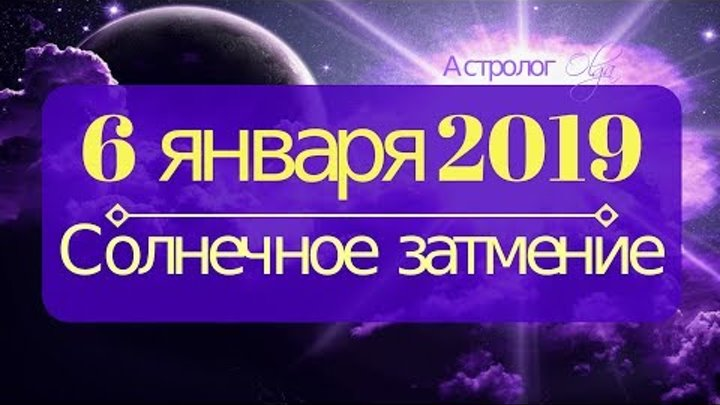 ☀️СОЛНЕЧНОЕ ЗАТМЕНИЕ 6 января 2019 в Козероге - время больших перемен/ АстрологOlga