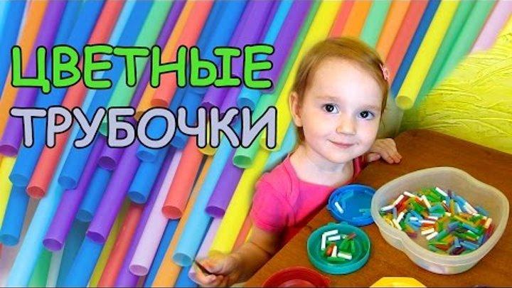 Развивающие занятия для детей 2-3 лет. Сортировка по цветам трубочек для коктейлей
