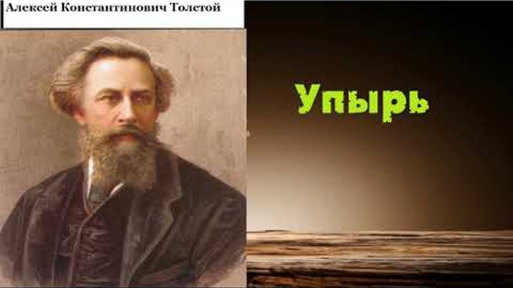 Алексей Константинович Толстой. Упырь. аудиокнига.