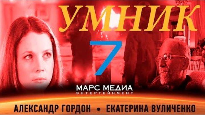 """Сериал """"Умник"""" - 7 Серия (1 сезон)"""