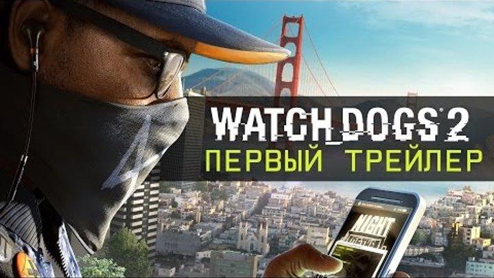 Watch Dogs 2 — Первый русский трейлер! (HD) CGI