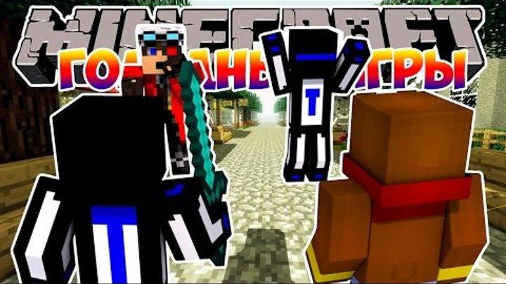 Minecraft Голодные игры : Встретили Демастера и Теросера! #48 Cristalix