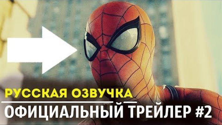 ЧЕЛОВЕК-ПАУК ДЛЯ PS4 (2018) – ОФИЦИАЛЬНЫЙ РУССКИЙ ТРЕЙЛЕР #2 . Marvel's Spider-Man Trailer 2018