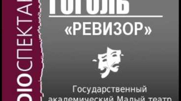 2000492 Аудиокнига. Гоголь Николай Васильевич. «Ревизор»