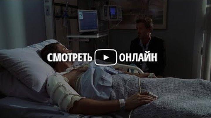 Доктор Хаус клиника 1 сезон №1 / Doctor House season 1 episode 1