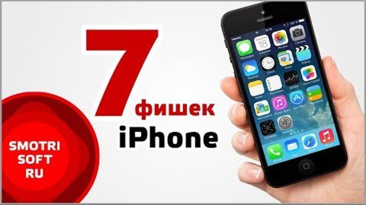 7 фишек айфона, о которых вы не знали