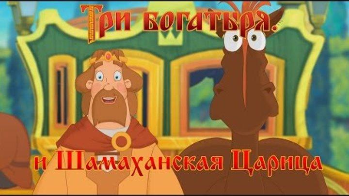 Три Богатыря и Шамаханская Царица - Пингвин Шамаханский (мультфильм)