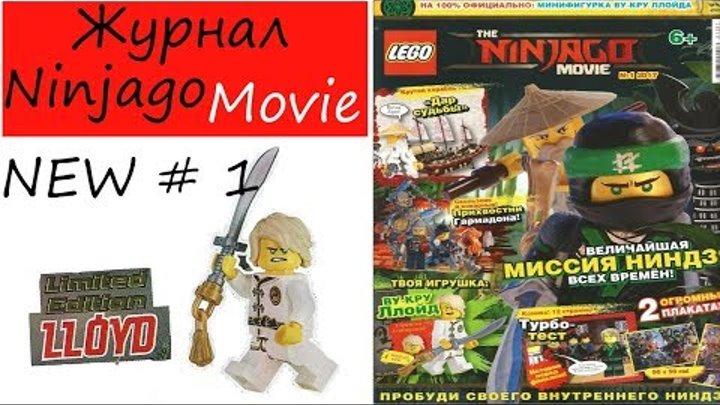 Журнал Lego Ninjago Movie (Лего Ниндзяго Муви) № 1 2017 Обзор