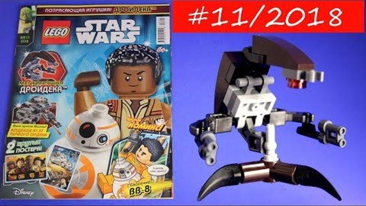 Журнал Lego Star Wars (Лего Зведные войны) # 11 2018 Обзор