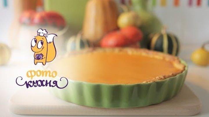 Тыквенно-Апельсиновый Пирог    Фото Кухня на FOOD TV
