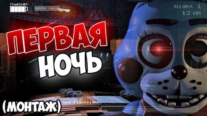1 Ночь [Five Nights At Freddy's 2] (Пять ночей с Фредди) - МОНТАЖ