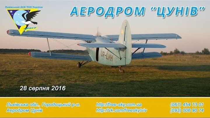 28 серпня 2016 - 1 взліт | Стрибки з парашутом | DZ Цунів | free-sky.com.ua