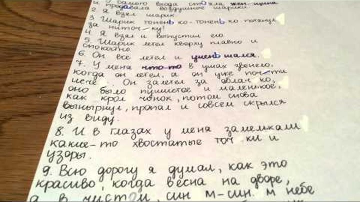 Задание №307. Русский язык 5 класс Ладыженская.