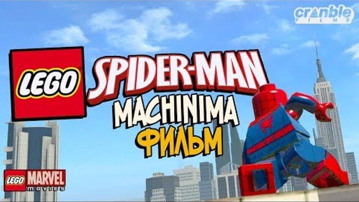 LEGO Человек-паук (2016) - Машинима фильм