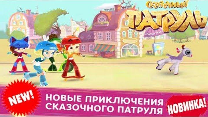 Сказочный Патруль 2 Новые Приключения! Новая ИГРА! Детское видео Игровой мульт Let's play