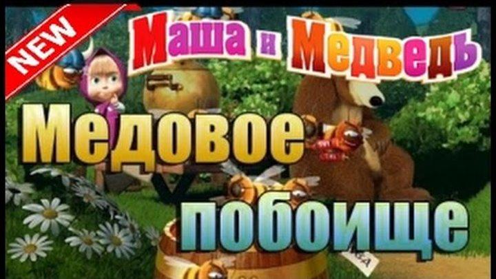 Маш Маша и Медведь новые серии 2017 года мультик игра Медовое побоище 10 серия