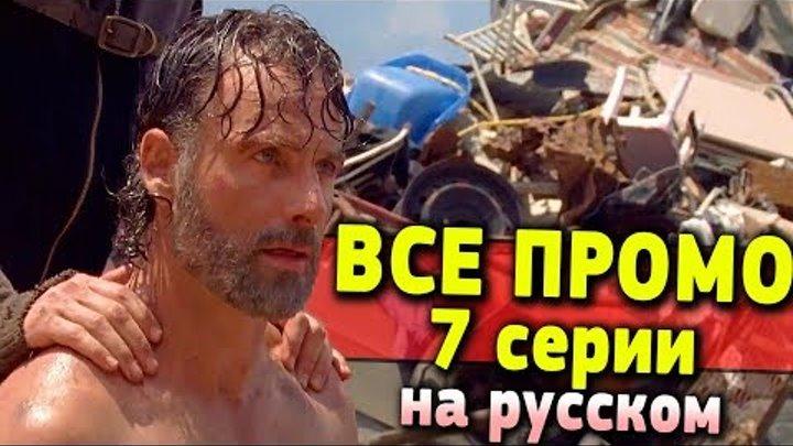 Ходячие мертвецы 8 сезон 7 серия - ВСЕ ПРОМО НА РУССКОМ