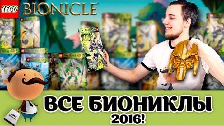 Все Лего Бионикл 2016 - анонс серии первого полугодия