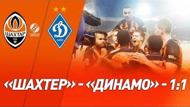 Шахтер – Динамо – 1:1. Голы и обзор матча (22.05.2019)