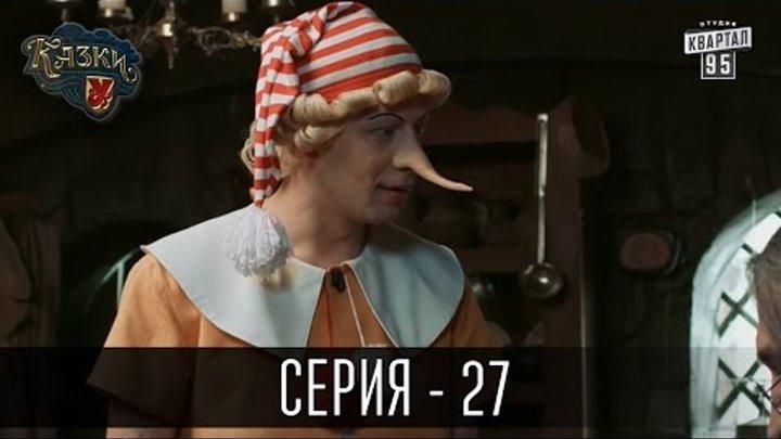 Премьера! Сказки У Новый сезон 2016 - 27 серия | Комедийный ситком