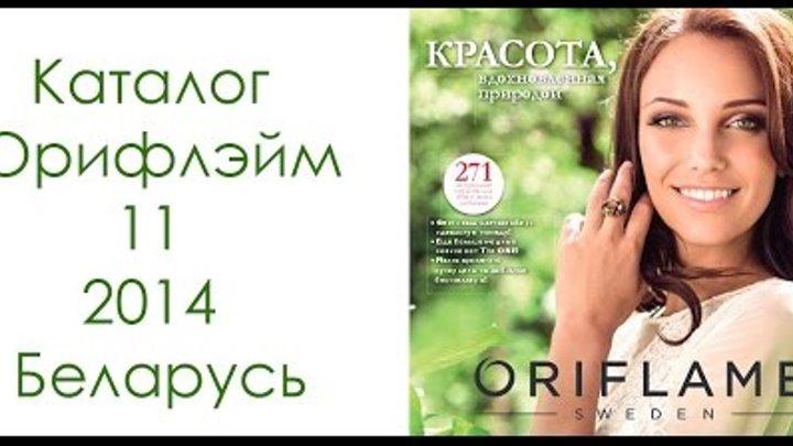 Каталог Орифлейм Беларусь 11 2014