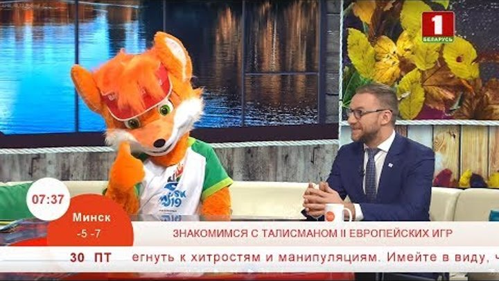 Лесик - талисман II Европейских игр 2019 года!