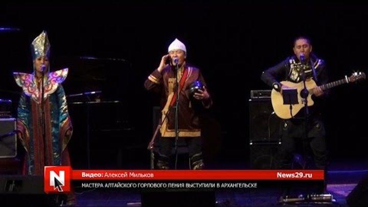Мастера алтайского горлового пения выступили в Архангельске